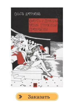Смерть и приключения Евфросиньи Прекрасной