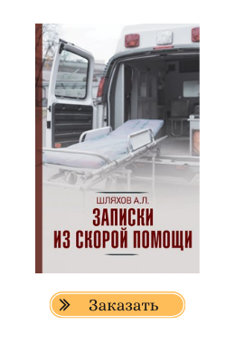 Записки из скорой помощи