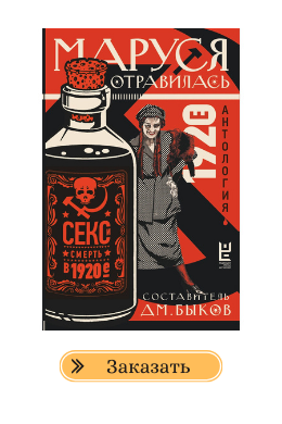 Маруся отравилась: секс и смерть в 1920-е [антология]