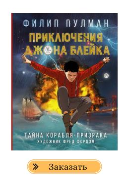 Приключения Джона Блейка. Тайна корабля-призрака