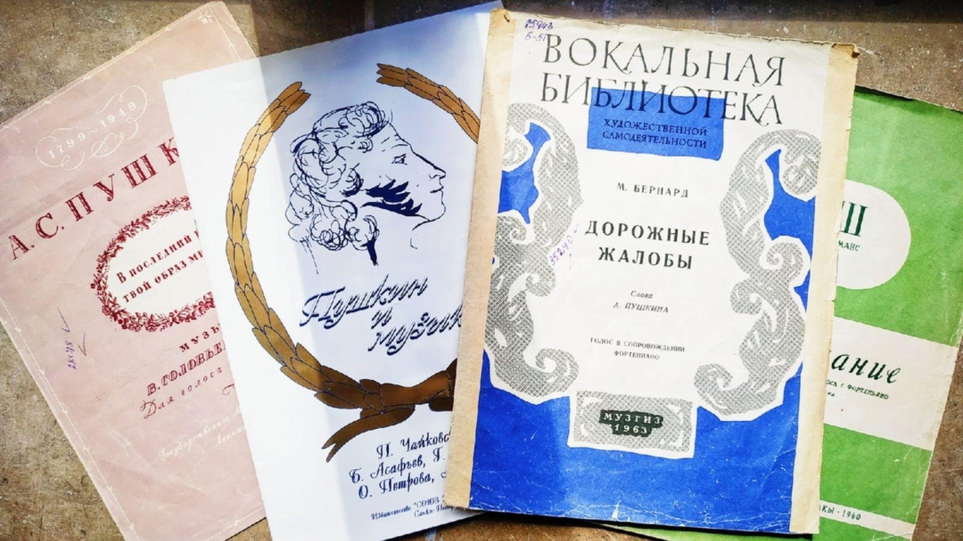 Пушкин в музыке: нотная подборка