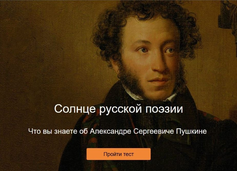 Что вы знаете об Александре Сергеевиче Пушкине ?