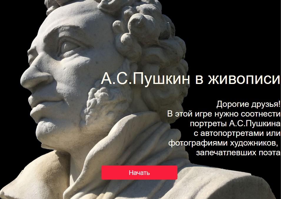 А.С.Пушкин в живописи