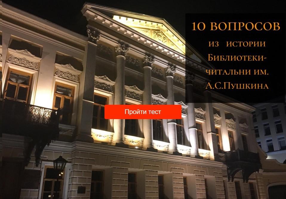 10 вопросов из истории библиотеки-читальни им. А.С. Пушкина