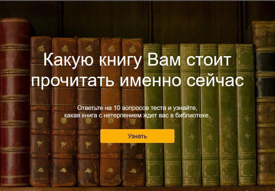 Тест «Какую книгу Вам стоит прочитать именно сейчас»