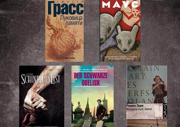 Книги о войне :  Вторая мировая война глазами зарубежных писателей