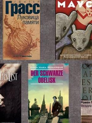 Книги о войне: Вторая мировая глазами зарубежных писателей